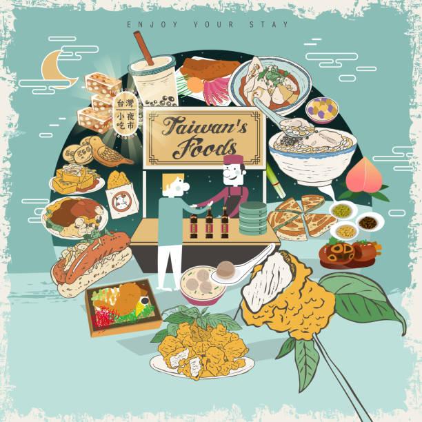 taiwan snacks - 台灣 幅插畫檔、美工圖案、卡通及圖標