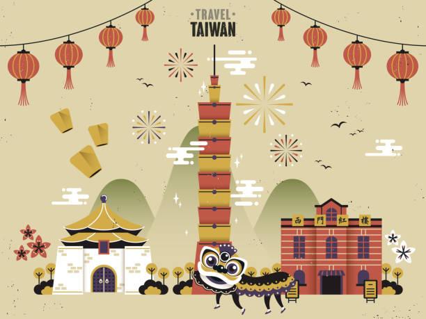 台湾の旅行 - 台湾点のイラスト素材/クリップアート素材/マンガ素材/アイコン素材