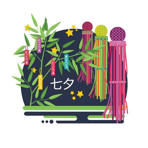 日本の伝統行事の「七夕」 - 七夕点のイラスト素材/クリップアート素材/マンガ素材/アイコン素材