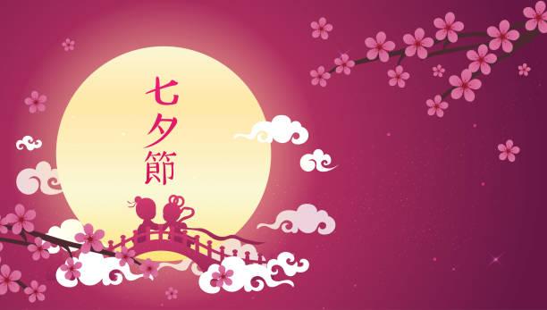 七夕や qixi 祭ベクトル図、中国語書かれている 7 月の 7 日に牛飼いで織工の女の子の年次総会を祝う「中国のバレンタインの日」 - 七夕点のイラスト素材/クリップアート素材/マンガ素材/アイコン素材