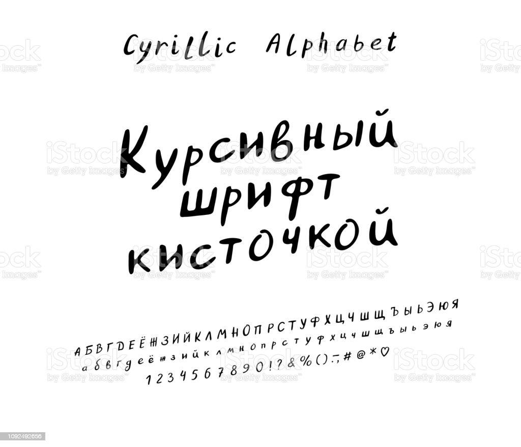 Text Italic Brush Font Russian Language Vector Cyrillic