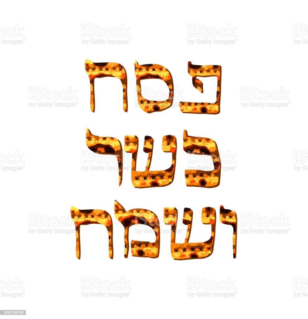 Texture matzo the golden inscription pesach kosher sameah in the golden inscription pesach kosher sameah in hebrew in the translation of the buycottarizona Choice Image