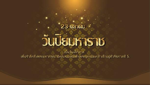 tekst alfabetu tajskiego - 23 października, dzień chulalongkorn, to dzień zniesienia aby upamiętnić boską łaskę króla chulalongkorn rama 5, tło elegancki kreatywny tajski wzór nowoczesny. - tajlandia stock illustrations