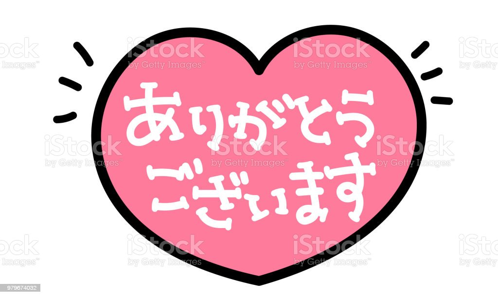 Thank you message in Japanese with heart vector art illustration