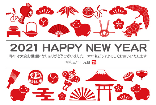 The 2021 Year Od the Ox, New Year's Greeting Card Template With Year Of The Ox Icons And Other Japanese Lucky Charms.
