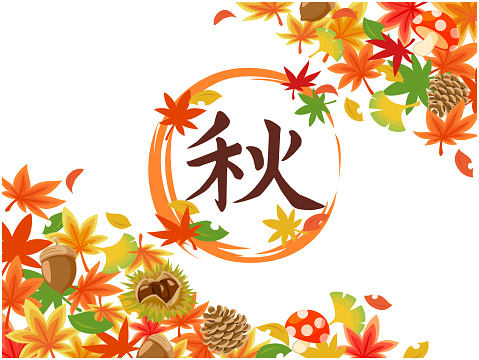 """The background of autumn leaves, the frame of autumn leaves, and """"Autumn"""" are written in Japanese."""