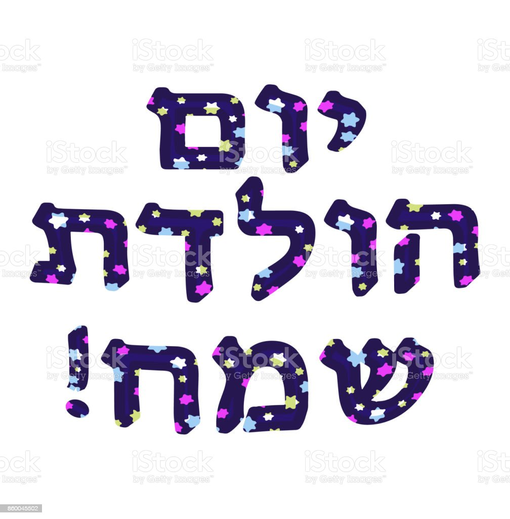The Hebrew date is Happy Birthday. Letters with six-pointed stars. Vector illustration vector art illustration