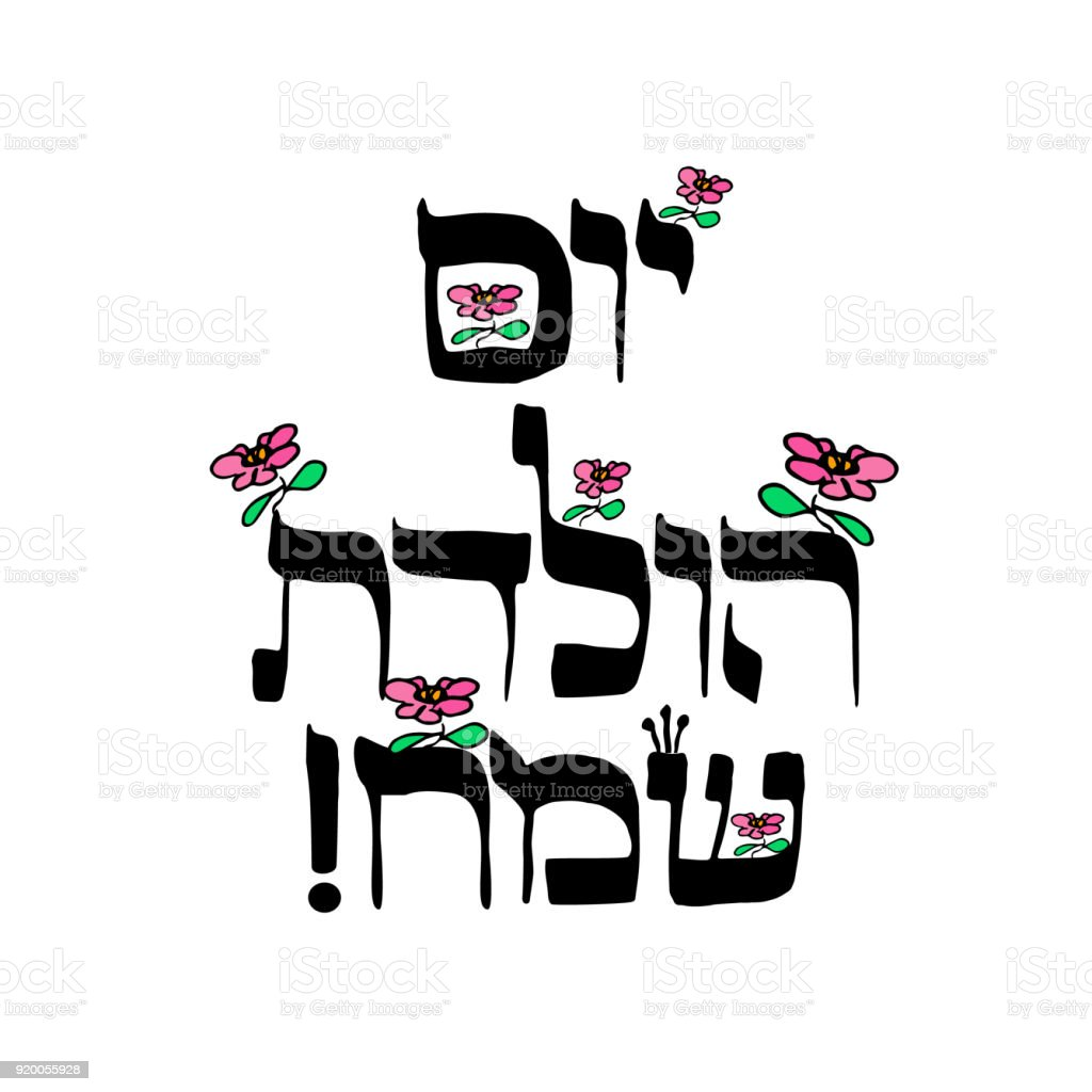 The inscription in hebrew hayom yom huledet in translation birthday the inscription in hebrew hayom yom huledet in translation birthday calligraphy sketch the kristyandbryce Images