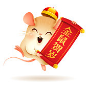The Little Rat with Chinese scroll. Chinese New Year. Year of the rat. Translation: Celebrating year of golden rat.