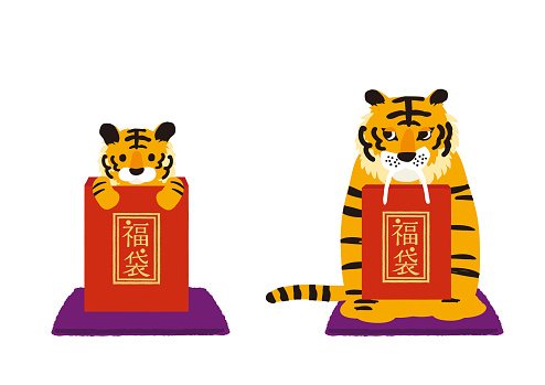 """Tiger and child with a happy bag / Japanese translation is """"Happy bag"""""""
