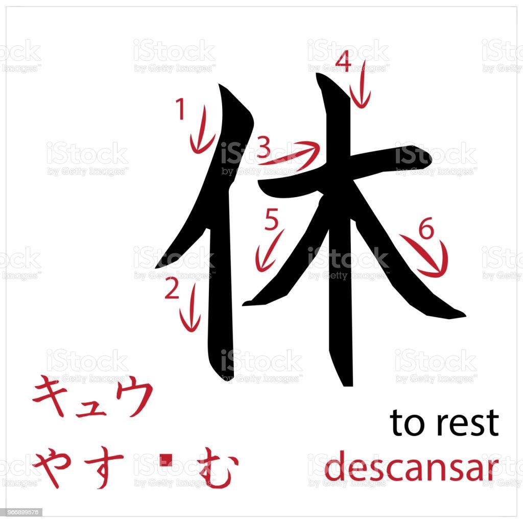Ilustración de Para El Descanso Diseño Del Vector Japonés Tarjetas ...