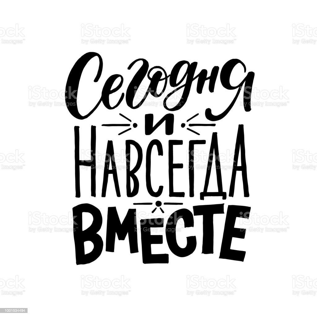 Ilustración De Hoy Y Para Siempre Juntos Cepillo Mano
