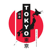 Tokyo t-shirt design. T shirt design with Tokyo typography for tee print, poster and clothing. Japanese inscriptions - Tokyo and Japan