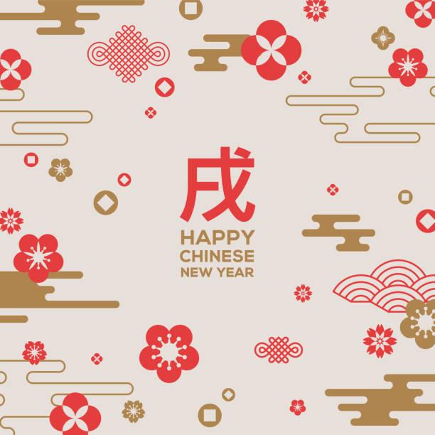 伝統的なアジアのパターン、東洋の花と雲 - 特別な日点のイラスト素材/クリップアート素材/マンガ素材/アイコン素材
