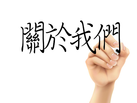 traditional Chinese words for About us