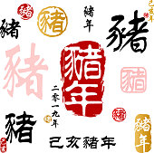 Difference style of Chinese stamp and traditional Chinese calligraphy for 2019 year of the pig.