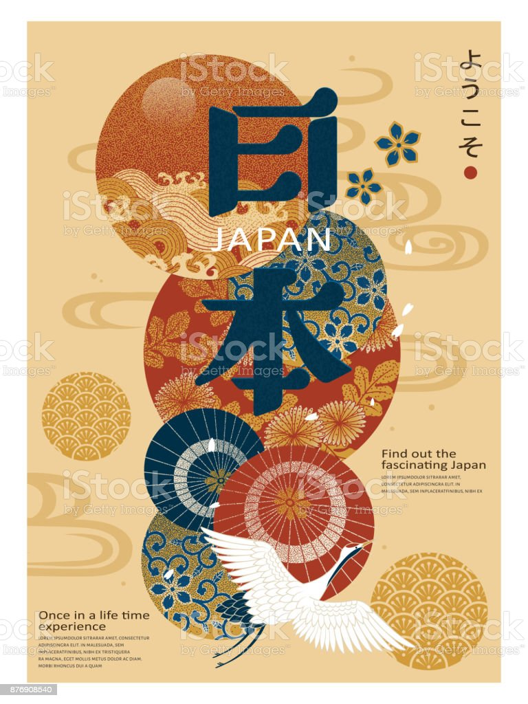Concepto tradicional de viajes Japón - ilustración de arte vectorial