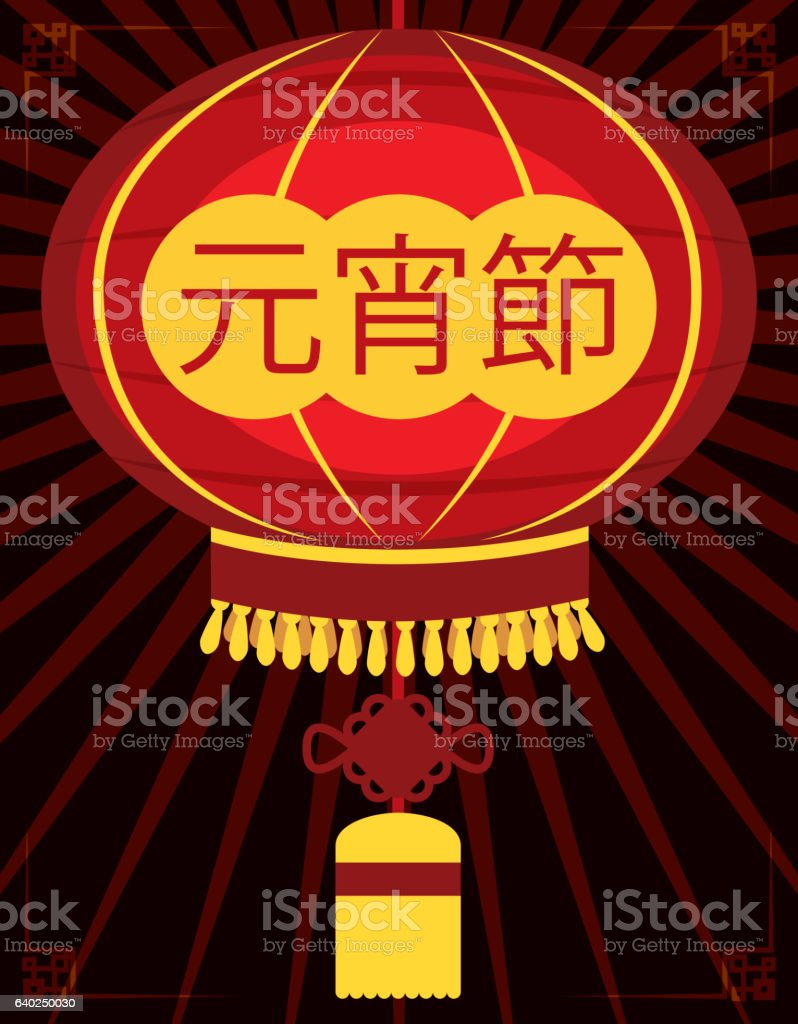 Traditional Lantern with Knot and Commemorative Sign for Yuanxiao Festival vector art illustration