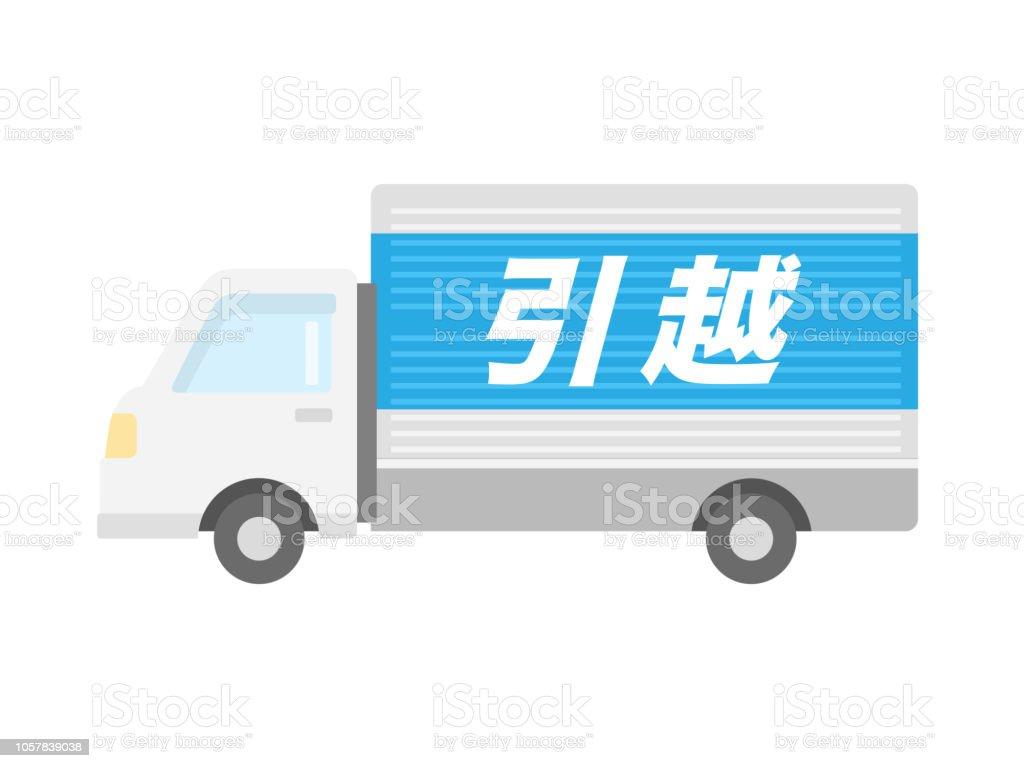 トラック ベクターアートイラスト