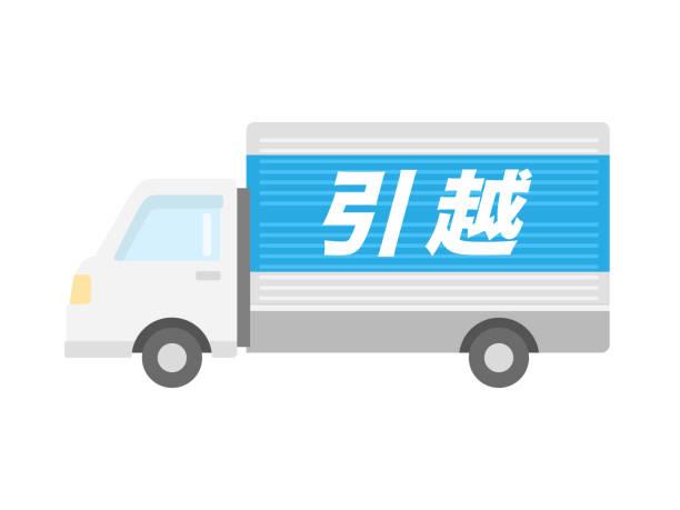 トラック - 新居点のイラスト素材/クリップアート素材/マンガ素材/アイコン素材