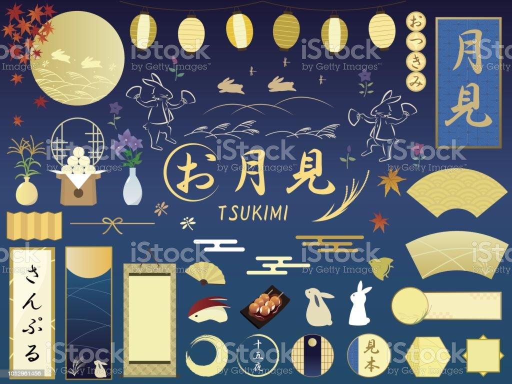 月見デザイン 1 ベクターアートイラスト