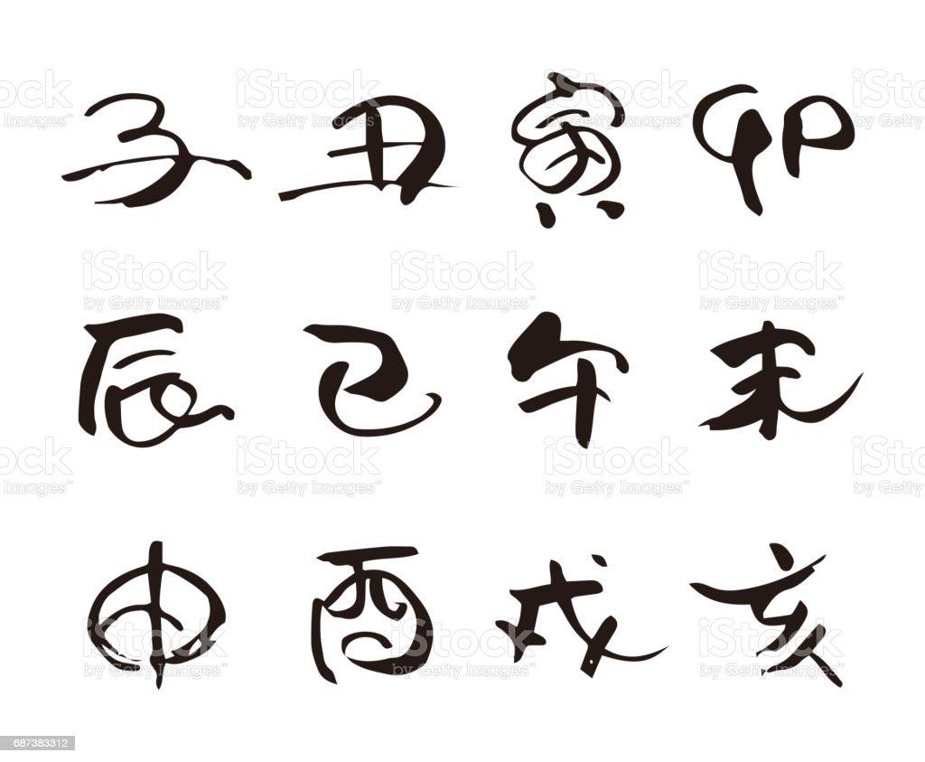 Twelve chinese zodiac animal sign brushstroke calligraphy stock twelve chinese zodiac animal sign brushstroke calligraphy royalty free twelve chinese zodiac animal biocorpaavc Gallery