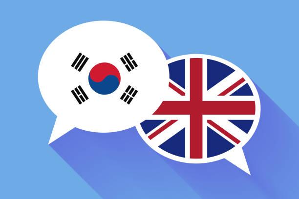 2 つの白い韓国とイギリスの国旗と吹き出し。英語の概念図 - 韓国の国旗点のイラスト素材/クリップアート素材/マンガ素材/アイコン素材