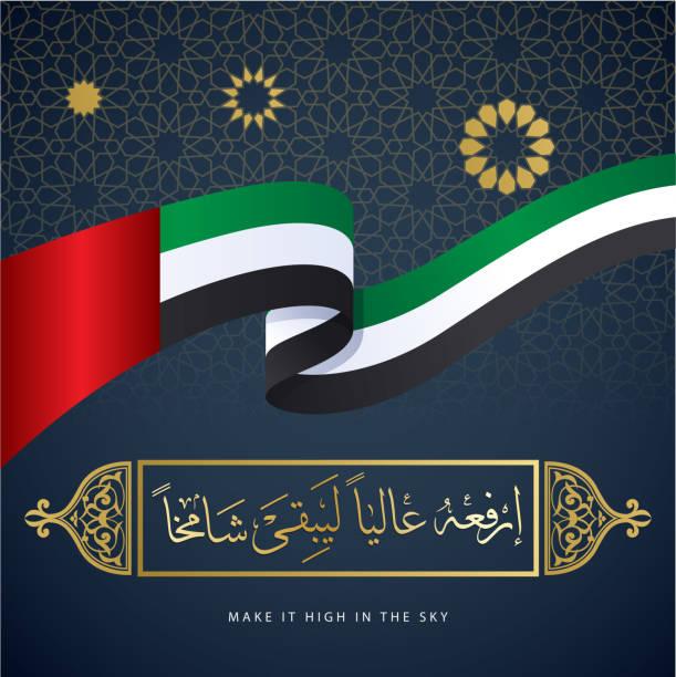 阿拉伯聯合大公國國旗日向量 - uae flag 幅插畫檔、美工圖案、卡通及圖標