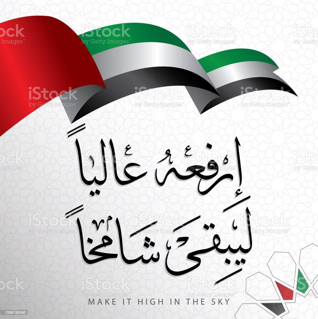 阿拉伯聯合大公國國旗日向量 - 免版稅垂直構圖圖庫向量圖形