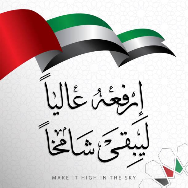 阿拉伯聯合大公國國旗日向量 - uae national day 幅插畫檔、美工圖案、卡通及圖標