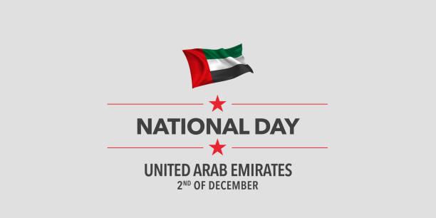 zjednoczone emiraty arabskie szczęśliwy dzień narodowy kartka z życzeniami, baner, ilustracja wektorowa - uae flag stock illustrations