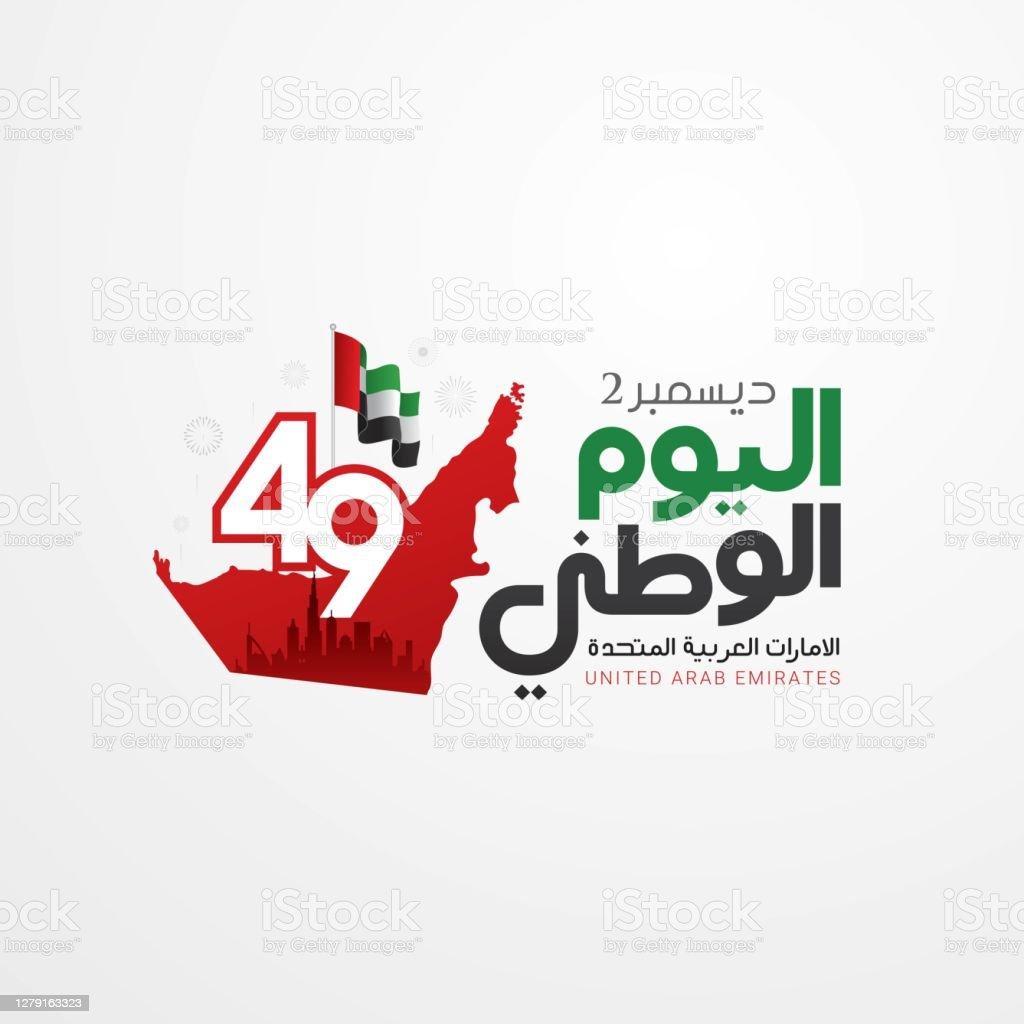아랍에미리트 국도 축하 행사 - 로열티 프리 12월 벡터 아트