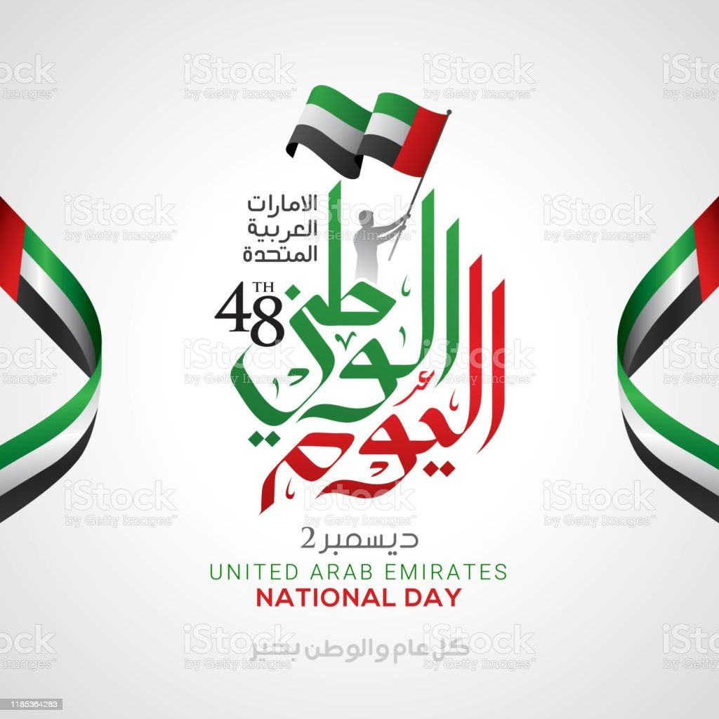 阿拉伯聯合大公國國慶慶典旗 - 免版稅伊斯蘭教圖庫向量圖形