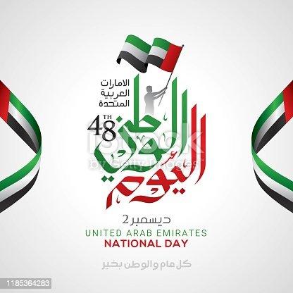 UAE national day celebration with flag in Arabic translation: United Arab Emirates national day 2 December. vector illustration