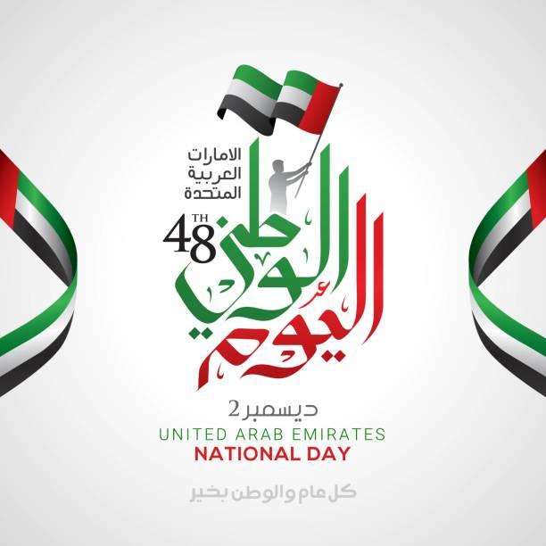 obchody święta bożego narodzenia w zjednoczonych emiratach arabskich z flagą - uae flag stock illustrations