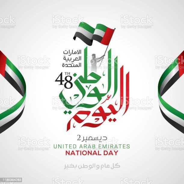 阿拉伯聯合大公國國慶慶典旗向量圖形及更多伊斯蘭教圖片
