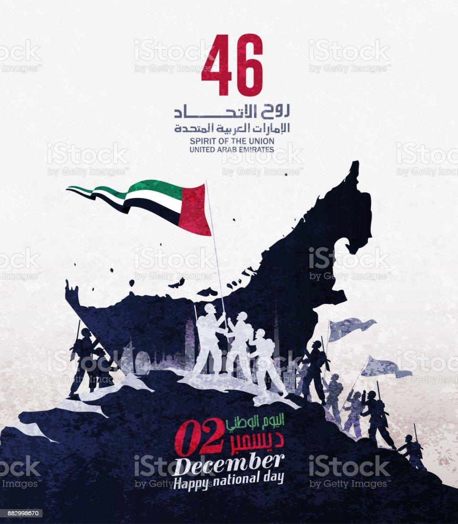 """阿拉伯聯合大公國國慶日 12月2日, 阿拉伯文劇本意為 """"國慶日""""。小劇本 = """"團結的精神, 國慶日, 阿拉伯聯合大公國""""。 - 免版稅UAE烈士紀念日圖庫向量圖形"""