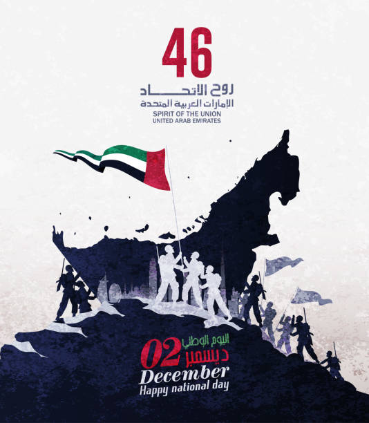 united Arab emirates national day December the 2nd,the Arabic script means ''National Day ''. the small script = '' spirit of the union, national day,United Arab emirates''. united Arab emirates national day December the 2nd,the Arabic script means ''National Day ''. the small script = '' spirit of the union, national day,United Arab emirates''. national holiday stock illustrations