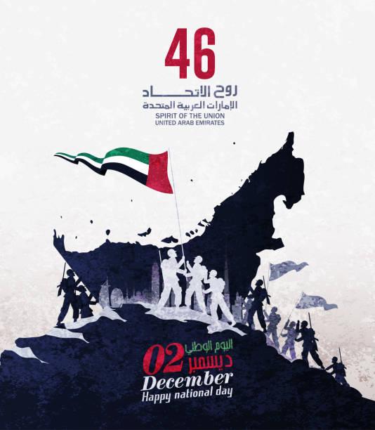 """阿拉伯聯合大公國國慶日 12月2日, 阿拉伯文劇本意為 """"國慶日""""。小劇本 = """"團結的精神, 國慶日, 阿拉伯聯合大公國""""。 - uae national day 幅插畫檔、美工圖案、卡通及圖標"""