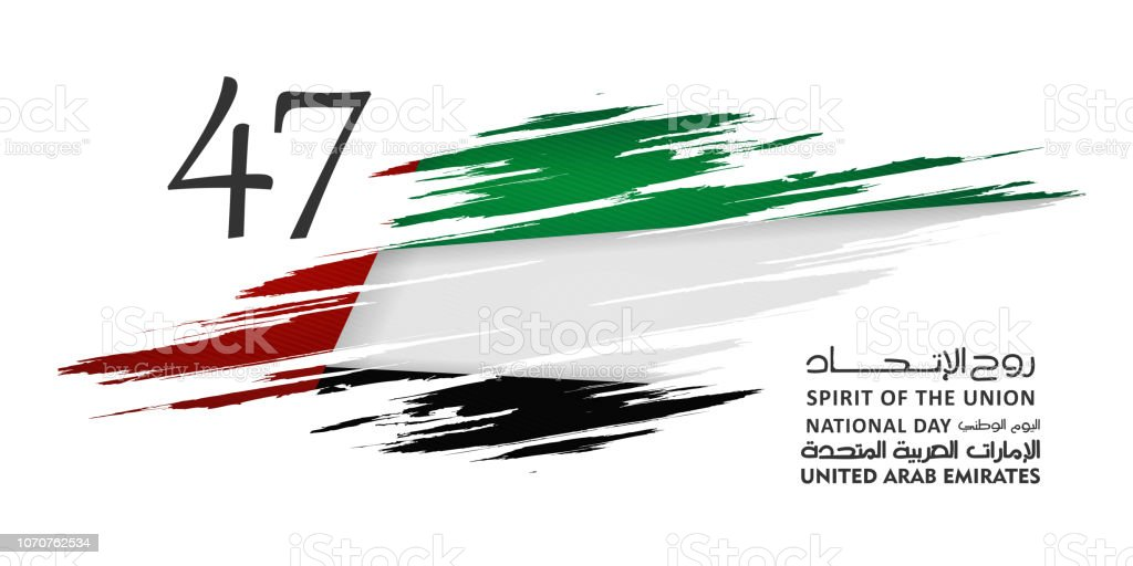 阿拉伯聯合大公國國慶日, 聯盟的精神, 12月2日, 阿拉伯聯合大公國國旗, 47周年, 向量插圖 - 免版稅全景圖庫向量圖形