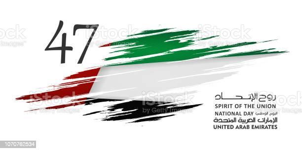 阿拉伯聯合大公國國慶日 聯盟的精神 12月2日 阿拉伯聯合大公國國旗 47周年 向量插圖向量圖形及更多全景圖片