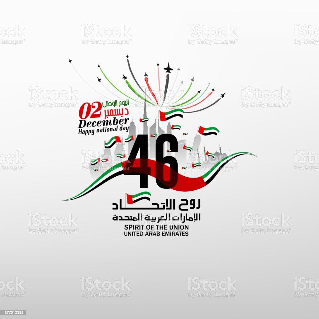아랍 에미리트 국경일-연합 정신 - 로열티 프리 12월 벡터 아트
