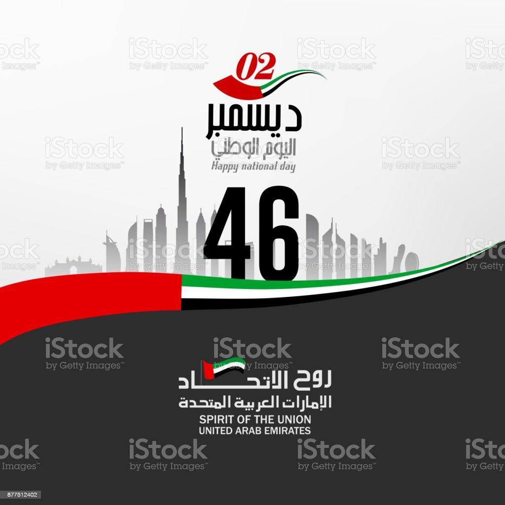 阿拉伯聯合大公國國慶日-精神聯盟 - 免版稅Emirate of Sharjah圖庫向量圖形