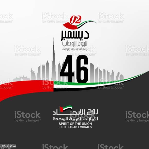 阿拉伯聯合大公國國慶日精神聯盟向量圖形及更多Emirate of Sharjah圖片