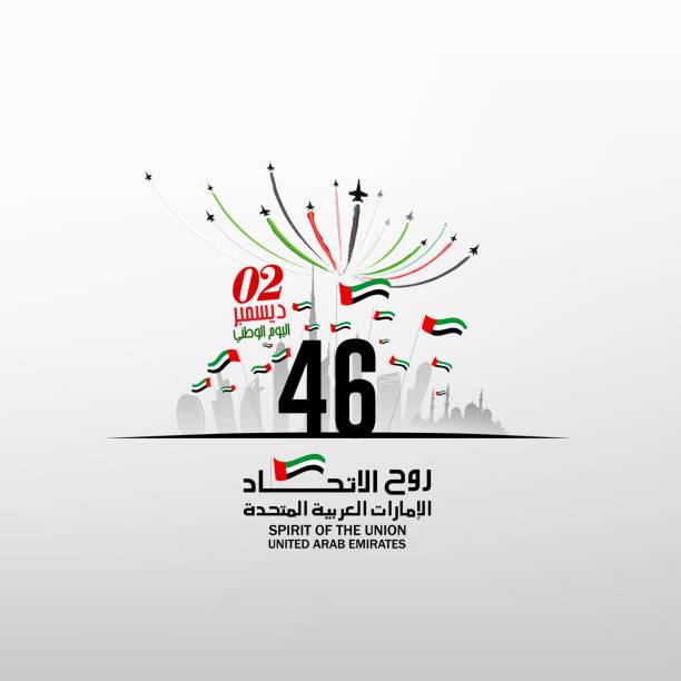 阿拉伯聯合大公國國慶日-精神聯盟 - uae national day 幅插畫檔、美工圖案、卡通及圖標