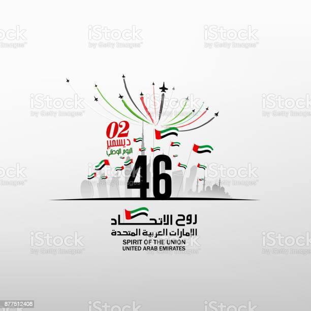 아랍 에미리트 국경일연합 정신 12월에 대한 스톡 벡터 아트 및 기타 이미지