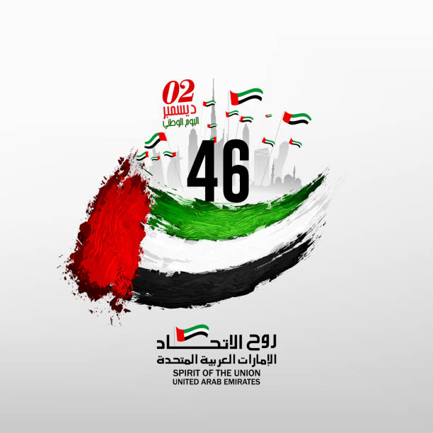 United Arab Emirates national day - spirit of the union spirit of the union, united Arab emirates national day December the 2nd,the Arabic script means ''National Day ''. the small script = '' spirit of the union, national day,United Arab emirates''. national holiday stock illustrations
