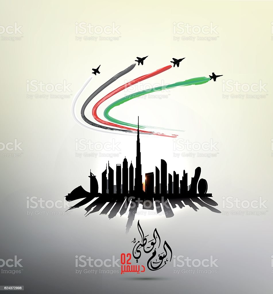 united Arab emirates national day . vector art illustration