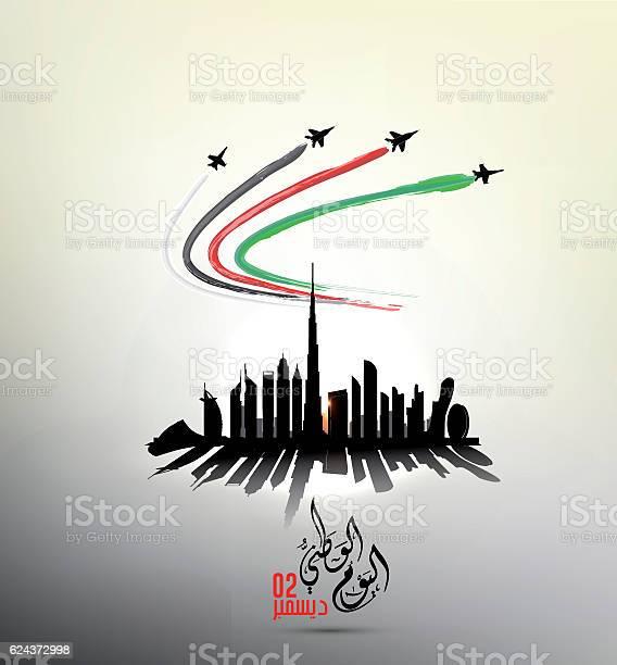 United Arab Emirates National Day向量圖形及更多傳統節日圖片