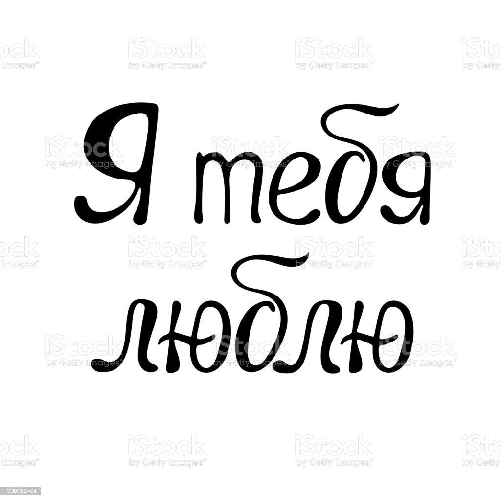 Russisch ich liebe dich bilder